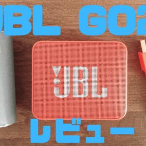 【JBL GO2レビュー】音質・使用感(Bluetoothスピーカー)