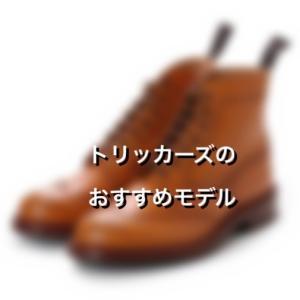 【革靴】トリッカーズのおすすめモデル5選。