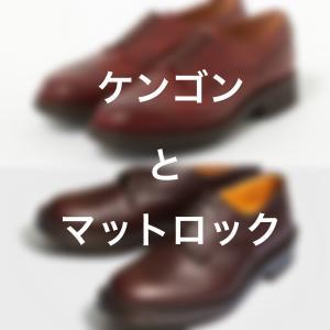 【革靴比較】チーニーのケンゴンとトリッカーズのマットロック。デザインが似ている両モデルの違いを見る。