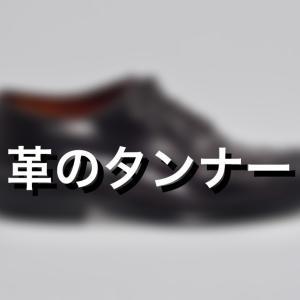【革靴】革のタンナーを知ろう。世界のタンナーまとめ