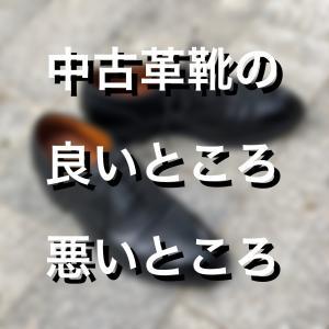 【革靴】中古革靴の良いところ、悪いところ