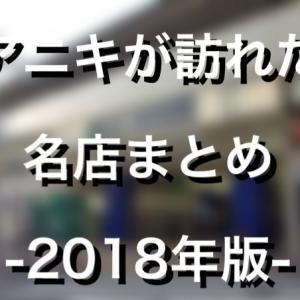 【アニ散歩】アニキが訪れた名店まとめ−2018年版−