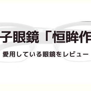 【眼鏡】金子眼鏡の職人シリーズ「恒眸作 T254」をレビュー。