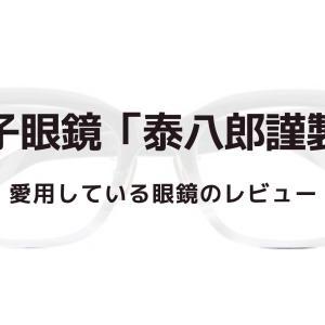 【眼鏡】金子眼鏡の職人シリーズ「泰八郎謹製 Premier Ⅶ」レビュー
