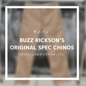 【チノパン】BUZZ RICKSON'S ORIGINAL SPEC CHINOS:少し細身にしたアメリカ軍のチノパン。