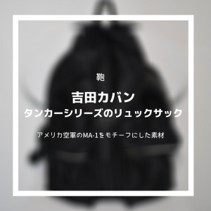 【鞄】吉田カバン/ポータータンカーのリュックサック:男女で使えるリュック。