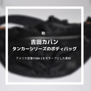 【鞄】吉田カバン/ポータータンカーのウエストバッグ:財布、スマホなど小物を入れるのに便利なボディバッグ。