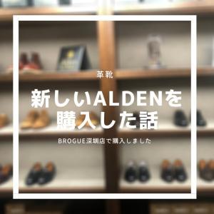 【革靴/購入品紹介】中国深圳のBROGUEで新しいAldenを手に入れた話。