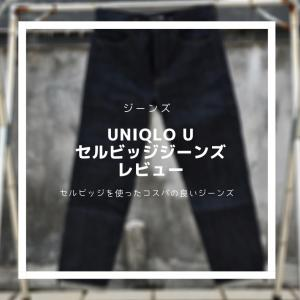 【ジーンズ】UNIQLO U セルビッジレギュラーフィットジーンズ レビュー:セルビッジを使ってこの価格⁉︎コスパ、素材、シルエット、ディティール、全て良し。