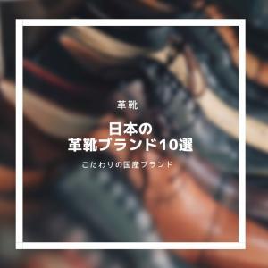 日本の革靴ブランド10選。【厳選おすすめブランド】
