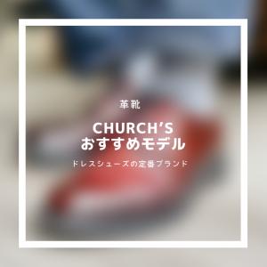 Church'sのおすすめ6選 | 名作揃いの定番・人気ドレスシューズ。