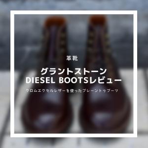 【Grant Stone Diesel boots レビュー】クロムエクセルレザーを使ったプレーントゥブーツ。