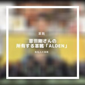 元SMAP 草彅剛さんの所有するAlden【有名人の革靴】
