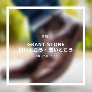 Grant Stone Diesel bootsを1ヶ月履き込んで感じた良いところ・悪いところ