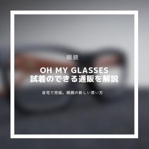 「Oh My Glasses」試着のできる通販の方法を解説 | 自宅で完結するメガネの新しい買い方
