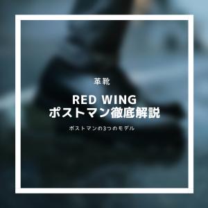 【RED WING】ポストマン3モデル徹底解説   経年変化が楽しめて歩き心地の良い革靴‼︎