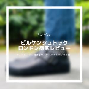【ビルケンシュトック ロンドン徹底レビュー】オールシーズン履ける履き心地抜群の革靴