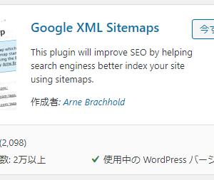 Google XML Sitemapsって?概要と設定方法を解説!