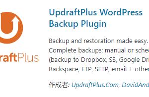 【意外と簡単?】WordPressのバックアップ方法【UpdraftPlusの使い方】