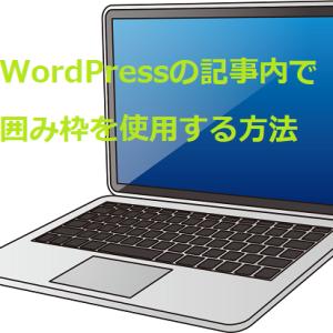 【簡単】記事内に囲み枠を入れる方法【WordPress】