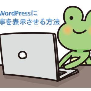 【簡単】WordPressで関連記事を表示する方法【YARPP】