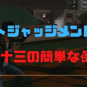 【ロストジャッジメント】亜門十三が倒せない人へ、簡単な倒し方・攻略を解説【最後の依頼リターンズ】