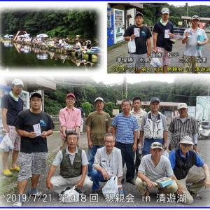 第48回へら鮒釣り懇親会 in 清遊湖