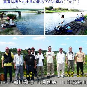 新川慕情 8月例会開催 in 印旛新川