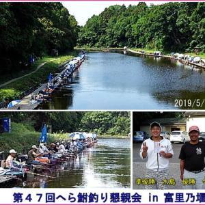 第47回へら鮒釣り懇親会 in 冨里乃堰