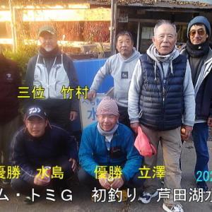 チーム・トミG 芦田湖水光園で初釣り
