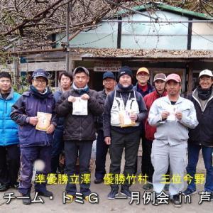 チーム・トミG 芦田湖水光園で一月例会開催