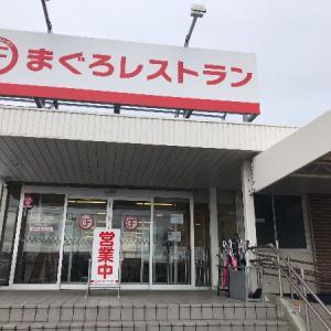 三重県四日市グルメ~まぐろレストラン&ひもの食堂♪