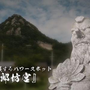 * 滋賀県・長浜の旅 太郎坊 ①*