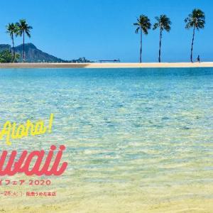 *うめだ阪急・ハワイフェアに行ってきました~♪*