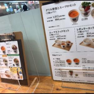 *ランチは久しぶりに Soup Stock Tokyoへ♪*