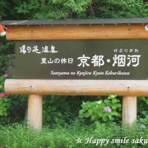 湯の花温泉*里山の休日 京都・烟河に行ってきました♪①