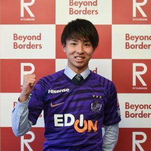 【広島】争奪戦の末、立命館大3年のMF藤井智也を獲得!21年シーズンから加入へ!