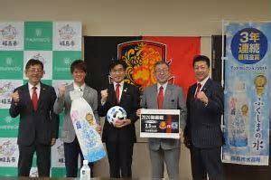 【福島】「上位目指す」 松田監督ら抱負「選手の個性や良さを引き出したい」
