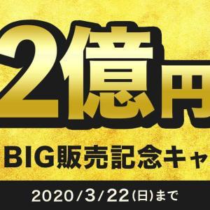 MEGA BIG サッカーくじ【最高12億円】★3