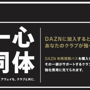 【DAZN危機】解約した???ジャッジリプレイ好きだから解約しません。