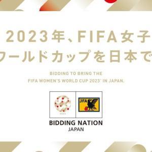 【悲報】サッカー女子W杯、23年の日本招致撤退へ。