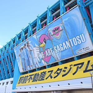 【サッカー】J1サガン鳥栖を市が支援!!施設使用料減免など支援総額数千万円。