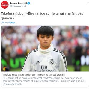 @francefootball 久保、流暢なフランス語を披露して目標語る!!