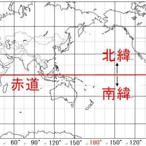 中学地理:緯線と経線、さまざまな図法(しっかり)