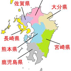 中学地理:九州地方(しっかり)