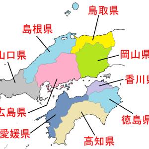 中学地理:中国・四国地方の地図(しっかり)