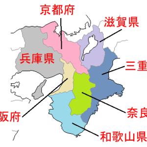 中学地理:近畿地方(しっかり)