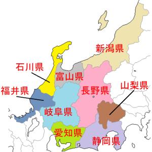 中学地理:中部地方(しっかり)