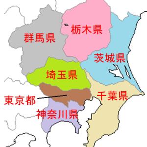 中学地理:関東地方(しっかり)