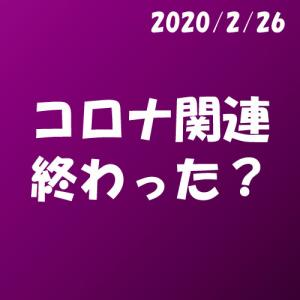 コロナ関連終わった?_2020.2.26